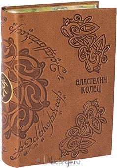 Подарочная книга 'Властелин колец (№12)'