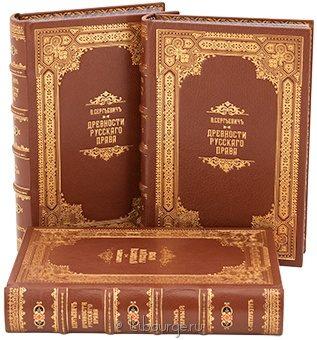Антикварная книга 'Древности русского права (3 тома)'