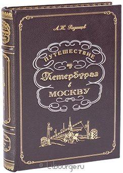Подарочная книга 'Путешествие из Петербурга в Москву'