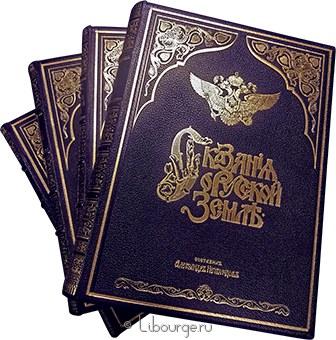 Александр Нечволодов, Сказание о Русской земле (4 тома) в кожаном переплёте