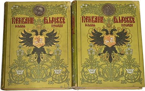 Антикварная книга 'Коронационный сборник (2 тома)'