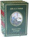 Книга 'Властелин колец (3 тома)'