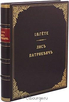 Антикварная книга 'Лис Патрикеич (1901)'