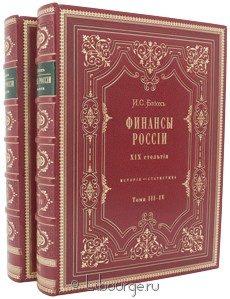 Книга 'Финансы России XIX столетия. История - Статистика. (2 тома)'