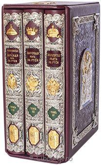 Подарочная книга 'Царская охота на Руси (3 тома)'
