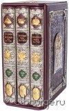 Книга 'Царская охота на Руси (3 тома)'
