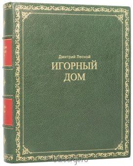 Дмитрий Лесной, Игорный дом. Энциклопедия. в кожаном переплёте