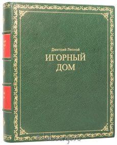 Книга 'Игорный дом. Энциклопедия.'