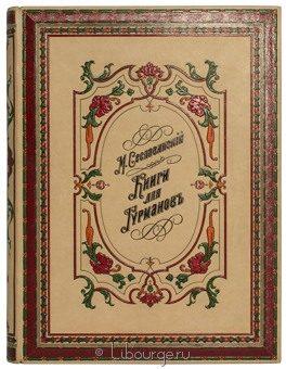 Подарочное издание 'Книги для гурманов: Библиофильские издания конца XIX - начала XX века'