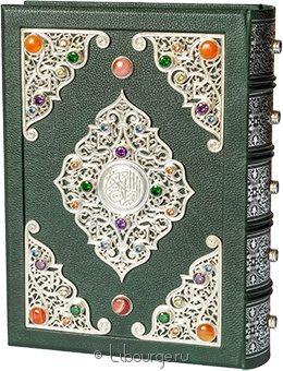 Подарочная книга 'Коран (№10)'