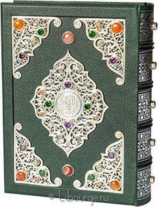 Книга 'Коран (№10)'