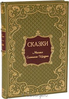 Подарочная книга 'Сказки Щедрина'