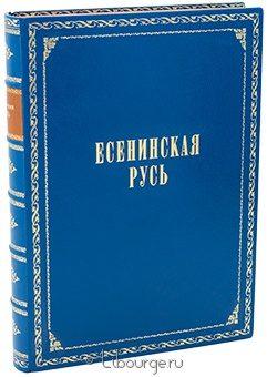 Подарочная книга 'Есенинская Русь'