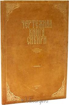 Чертежная книга Сибири составленная тобольским сыном боярским Семеном Ремезовым в 1701 году в кожаном переплёте