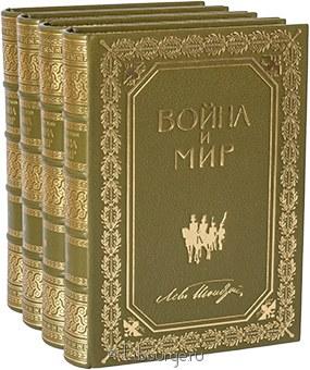 Л.Н. Толстой, Война и мир (4 тома) в кожаном переплёте