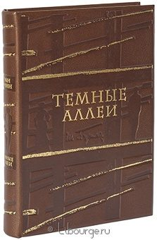 Иван Бунин, Темные аллеи (с офортами) в кожаном переплёте