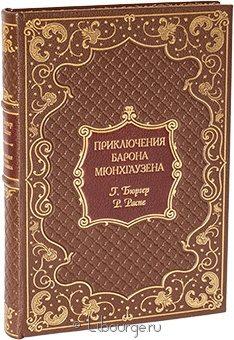 Подарочная книга 'Приключения барона Мюнхгаузена'