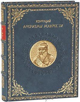 Подарочная книга 'Афоризмы мудрости'