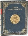 Книга 'Афоризмы мудрости'