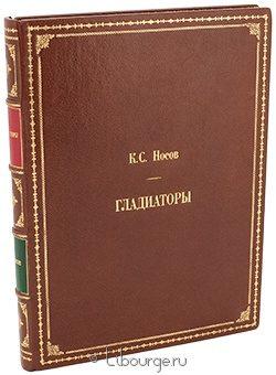 Подарочная книга 'Гладиаторы'