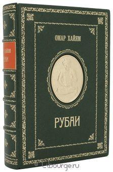 Подарочная книга 'Рубаи (№3)'