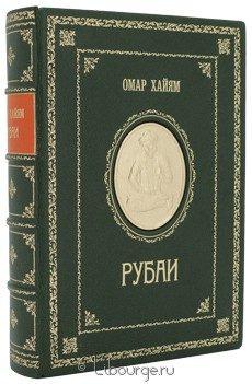 Книга 'Рубаи (№3)'