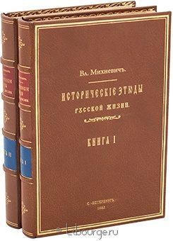 Антикварная книга 'Исторические этюды русской жизни (2 тома)'