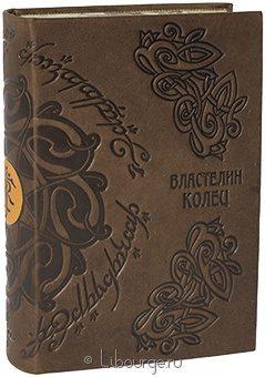 Подарочная книга 'Властелин колец (№11)'