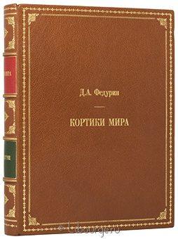 Подарочная книга 'Кортики мира'