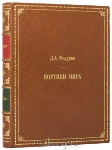 Книга 'Кортики мира'