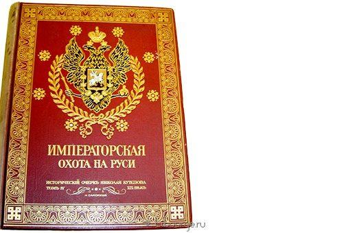 Антикварная книга 'Императорская охота на Руси (Том 4)'