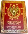 Книга 'Императорская охота на Руси (Том 4)'
