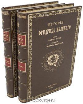 Ф.А. Кони, История Фридриха Великого (2 тома) в кожаном переплёте
