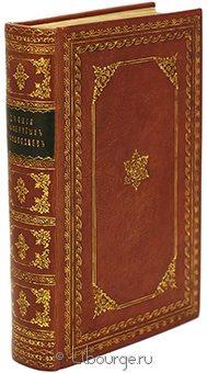 Антикварная книга 'Деяния знаменитых полководцев и министров, служивших в царствование Государя Императора Петра Великого'