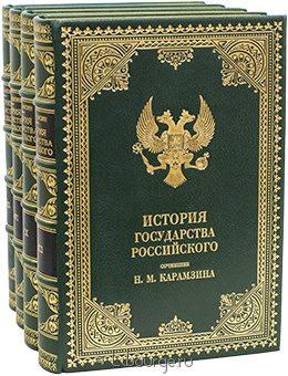 Подарочная книга 'История Государства Российского (4 тома)'