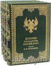 Книга 'История Государства Российского (4 тома)'