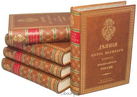 Подарочная книга 'Деяния Петра Великого (15 томов)'