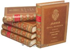 Книга 'Деяния Петра Великого (15 томов)'