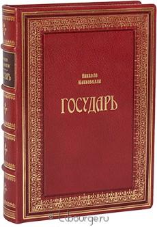 Книга 'Государь'