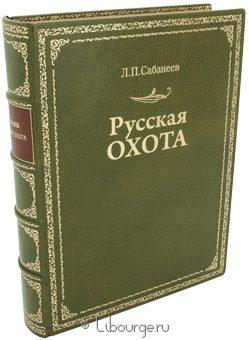 Подарочное издание 'Русская охота'