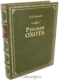 Книга 'Русская охота'