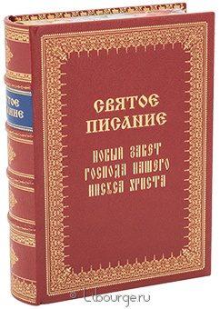 Подарочная книга 'Святое писание. Новый завет.'