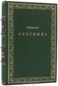 Антикварная книга 'Записки охотника (1880)'