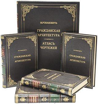 Антикварная книга 'Гражданская архитектура (4 тома + Атлас чертежей)'