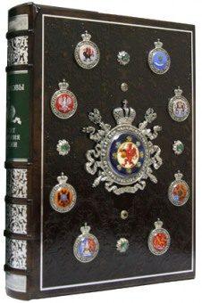 Подарочное издание 'Романовы. 300 лет служения России. (№1)'
