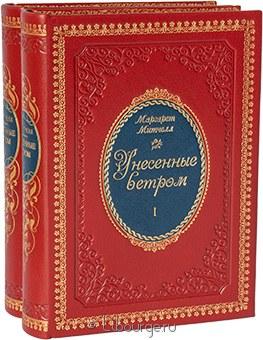Маргарет Митчелл, Унесённые ветром (2 тома, №2) в кожаном переплёте
