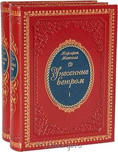 Книга 'Унесённые ветром (2 тома, №2)'