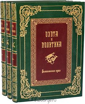 Подарочное издание 'Охота и политика (3 тома, расписные обрезы)'