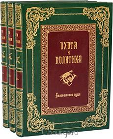 Книга 'Охота и политика (3 тома, расписные обрезы)'