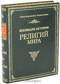 Подарочная книга 'Всеобщая история религий мира'